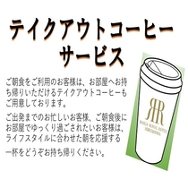 テイクアウトコーヒーサービス