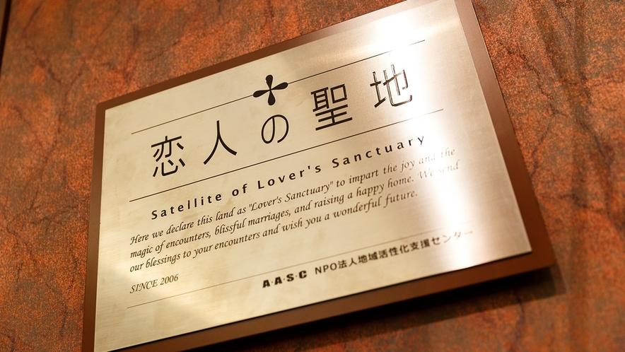 恋人の聖地サテライト