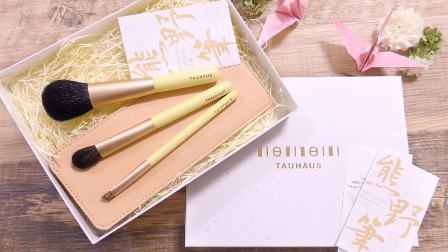 美ラックスステイ特典 TAUHAUS(タウハウス)熊野筆化粧筆3点セット