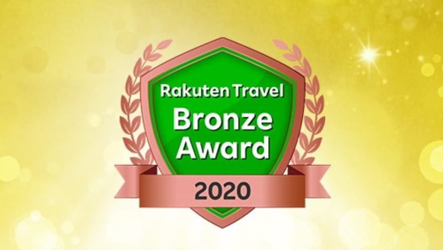 おかげさまで「楽天トラベル ブロンズアワード2020」受賞