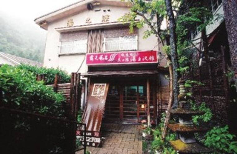 赤城温泉花の宿湯之沢館外観