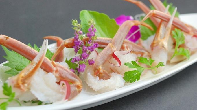 【 日帰り・デイユース 】 昼食でも、カニのまち浜坂の料理宿・芦屋荘で 『 カニ☆入門コース! 』