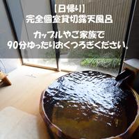 【11:00〜12:30日帰り利用】ファミリー・カップルにおすすめ☆完全個室貸切露天風呂