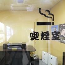 喫煙室:おタバコはコチラでお願い致します。