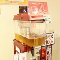 (日替わり)お酢ドリンク:りんご酢と高麗人参酢の美人ドリンク。温泉上がりに飲んで効果アップ。