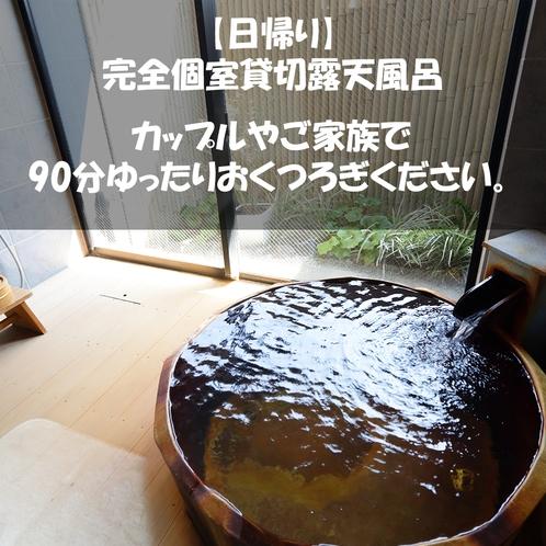 【日帰り】貸し切り風呂。ご家族やカップルにて90分たっぷりとおくつろぎくださいませ。