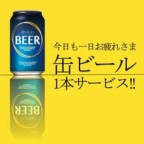 缶ビール無料プランでは、缶ビールを1本無料でご提供させていただきます