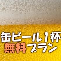 缶ビール一杯無料プランをご用意いたしました!