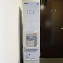 (新館)癒しの宿あすか:製氷機