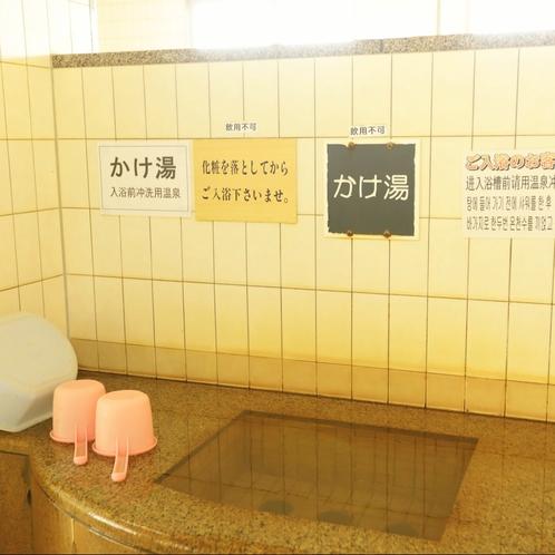 かけ湯:温泉はまずはかけ湯から…