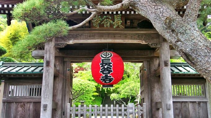 【50歳以上限定】の特典付◆鎌倉旅行のお土産に。「鎌倉のプチギフト」をプレゼント【お部屋食】