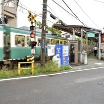 *江ノ島電鉄由比ヶ浜駅より徒歩1分。周辺観光にも最適です!