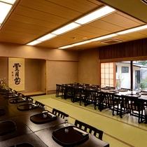 *【会食】<大広間>着座席:60名様まで/椅子席:40名様まで