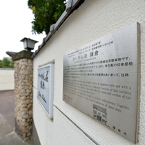 *当館入り口。かいひん荘鎌倉へようこそ。