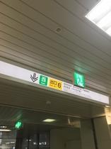 出口(西の6番出口)