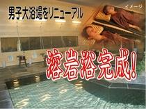 男子大浴場リニューアル