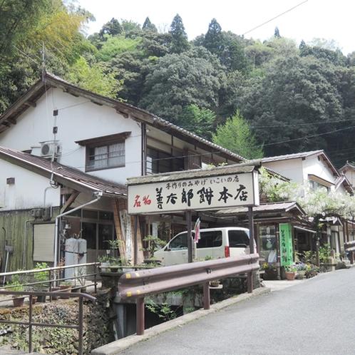 【周辺】善太郎餅本店/有福温泉の定番!お土産や食べ歩きにもおススメです。