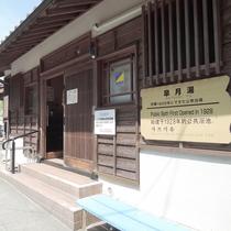 【周辺】有福温泉「さつき湯」。温泉街の真ん中にあり、湯治場として地元の方も愛用している温泉です。
