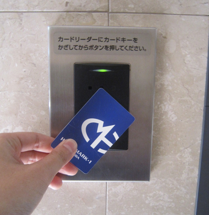 カードキーセキュリティ