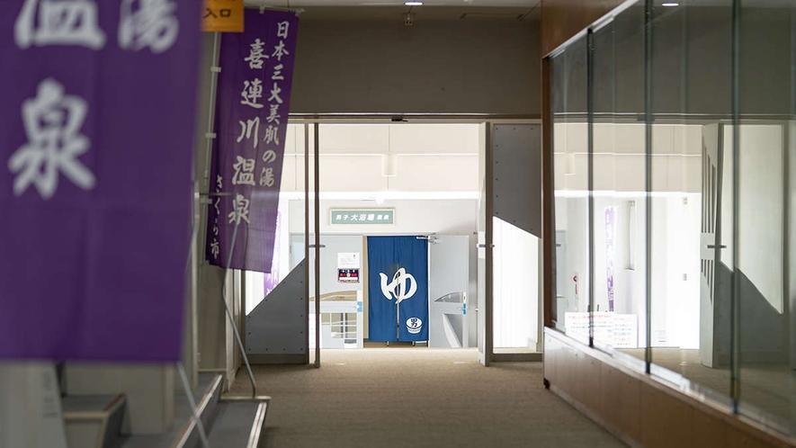 【館内】大浴場入口