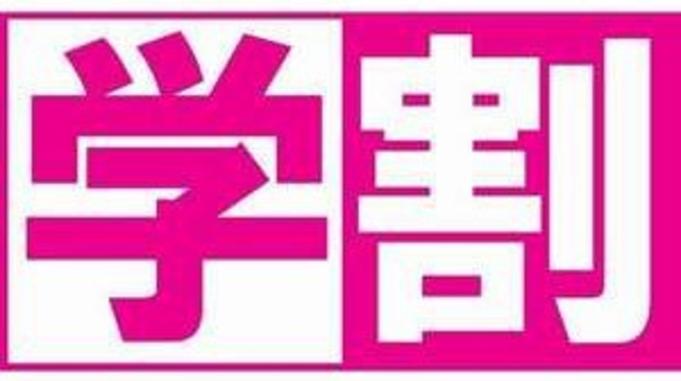 【学生限定】学割素泊りプラン♪当館は格安旅行を応援いたします!!