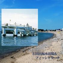 石田浜海水浴場&フィッシャリーナ