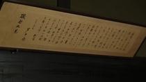 元首相 芦田均から送られた書簡
