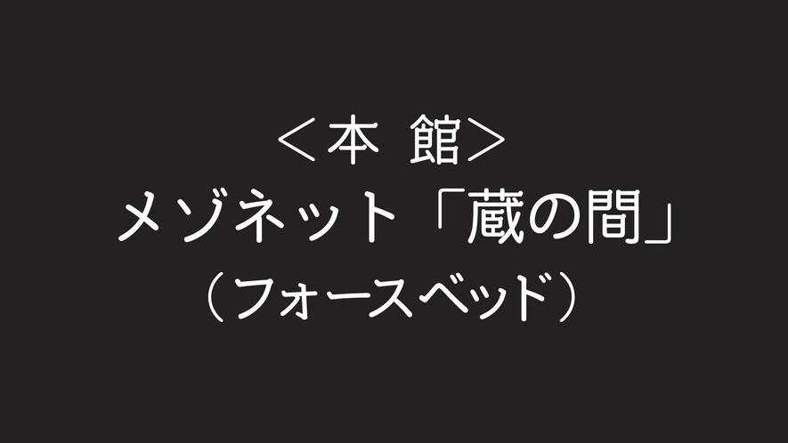 メゾネット「蔵の間」【フォースベッド】