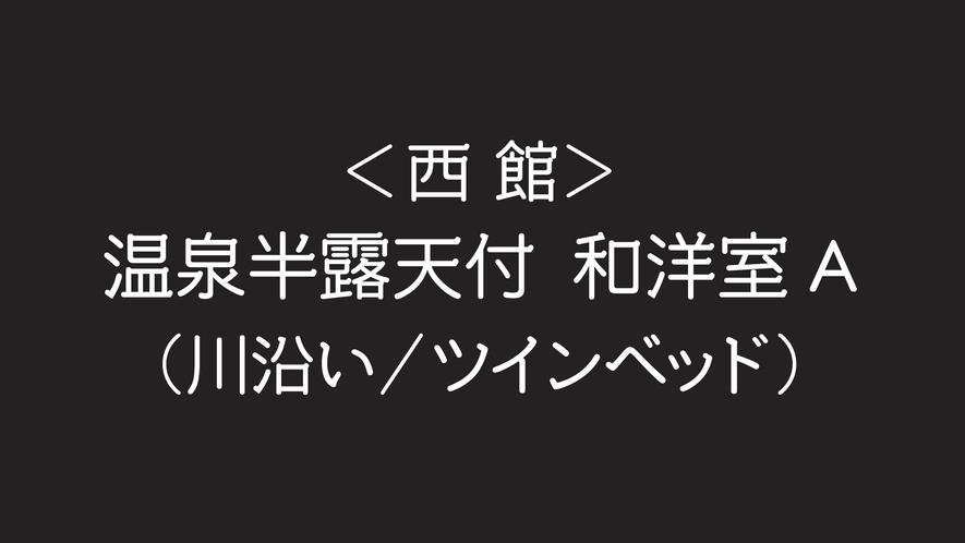 <西館>温泉半露天付 和洋室A(川沿い)【ツインベッド】