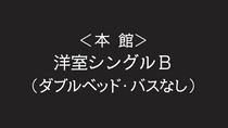 〈本館〉洋室シングルB【ダブルベッド/バス無】