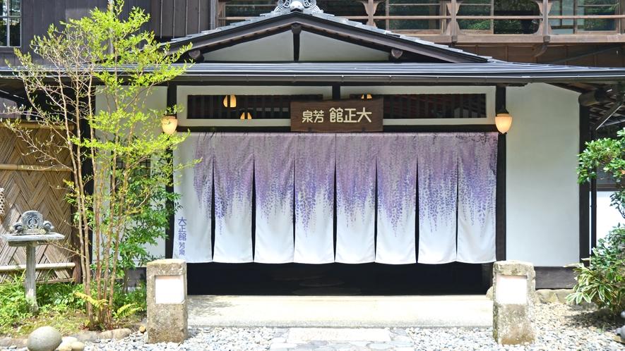 大正館 芳泉(玄関)
