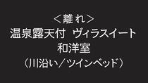 <離れ>温泉露天付ヴィラスイート 和洋室(川沿い)