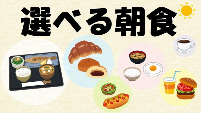 【秋冬旅セール】期間限定 朝食付き 〜冬休みにおすすめ〜