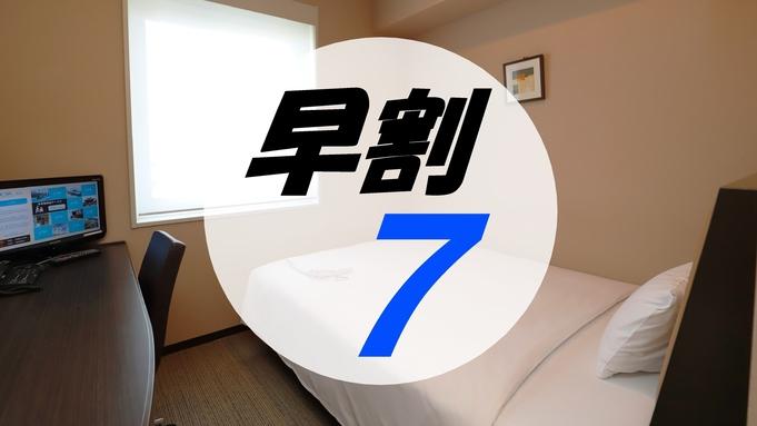 早割7日前プラン 素泊まり 羽田空港・品川・横浜にアクセス抜群!
