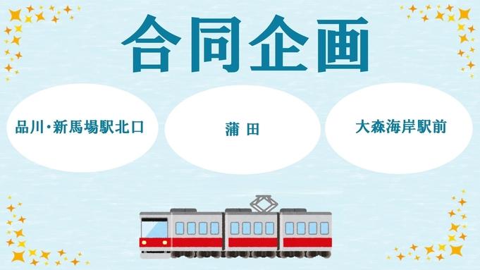 【合同企画第1弾】京急オリジナルデザインのペットボトル付き♪(素泊まり)羽田空港まで10分!
