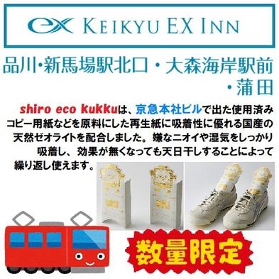【合同企画第2弾】靴用消臭剤『シロエコクック』付き♪(素泊まり)横浜・東京へも好アクセス!