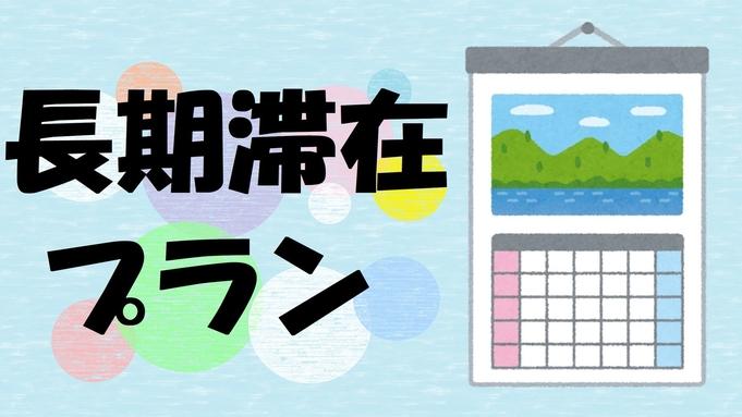 【長期滞在】20泊以上限定◆長期滞在者におすすめプラン 素泊まり◆羽田空港まで10分!