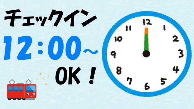 【早めのご到着にも対応!】☆12時〜アーリーチェックイン可能☆ 〈素泊まり〉羽田空港まで好アクセス