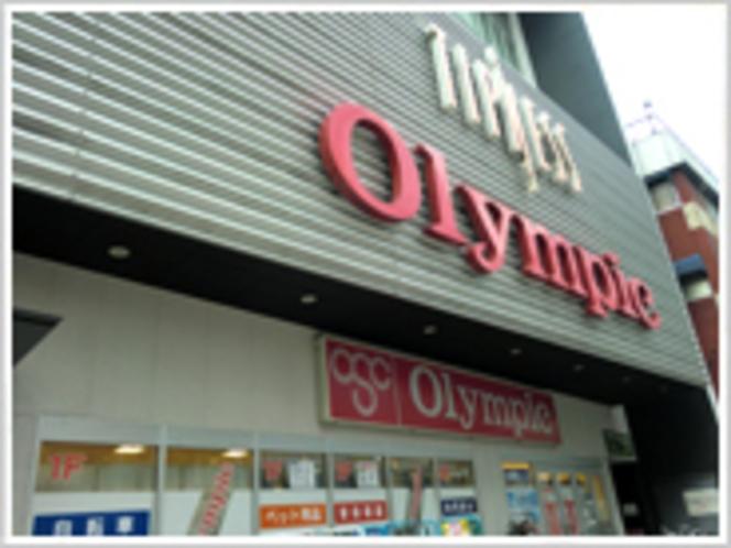 【周辺スーパー】オリンピック(徒歩1分!)