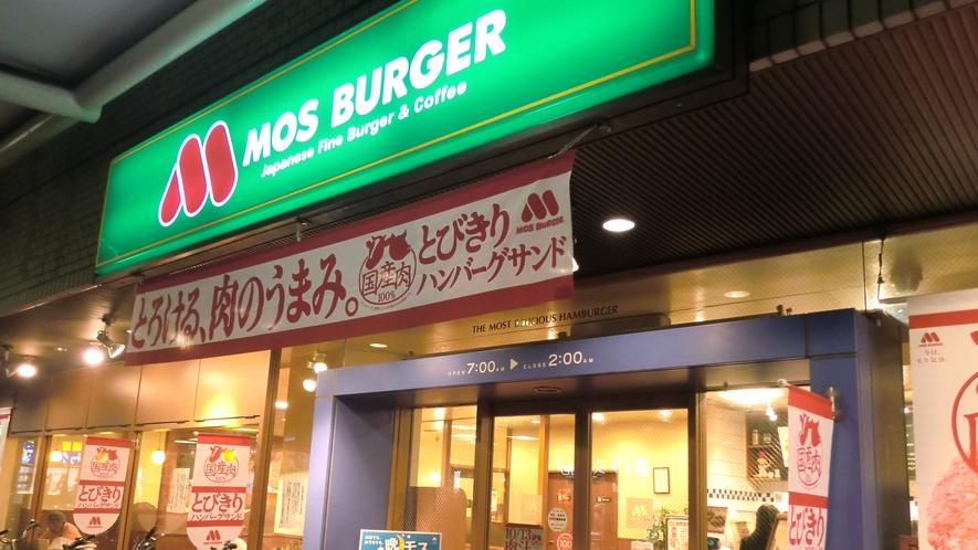 モスバーガー店頭