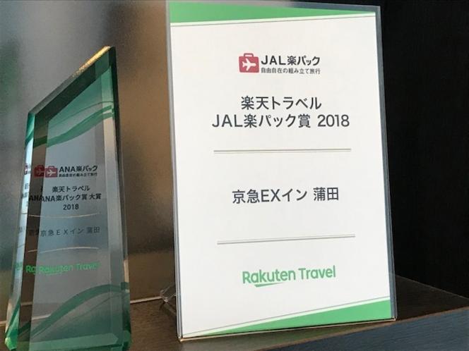 2018 楽天トラベルANA楽パック賞 大賞、JAL楽パック賞 W受賞!