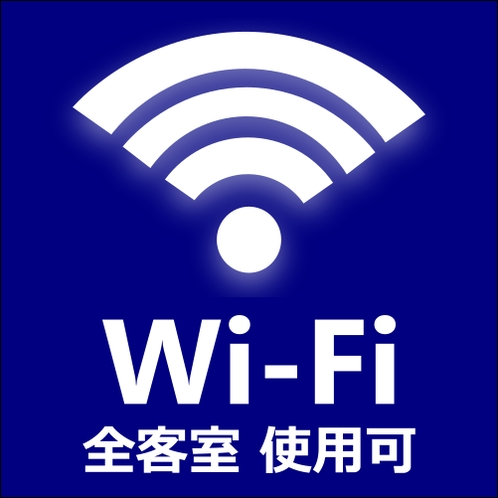 全室フリーWi-Fi完備!