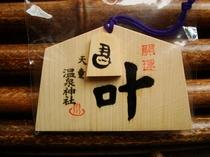 天童温泉神社叶う絵馬