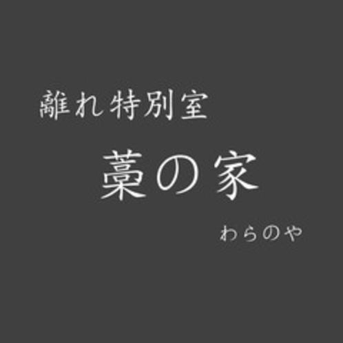 【離れ特別室 藁の家】