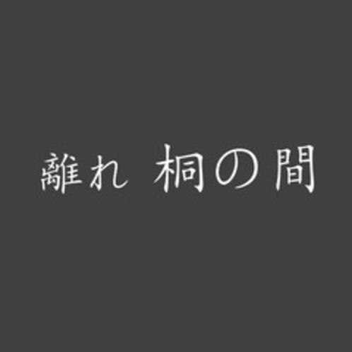 【離れ 桐の間】