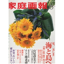 『家庭画報』2004年8月号 掲載