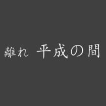 【離れ 平成の間】