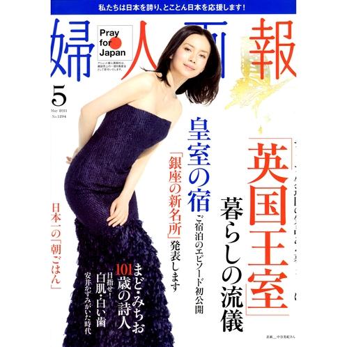 『婦人画報』2011年5月号 掲載