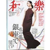 『和楽』2009年10月号 掲載