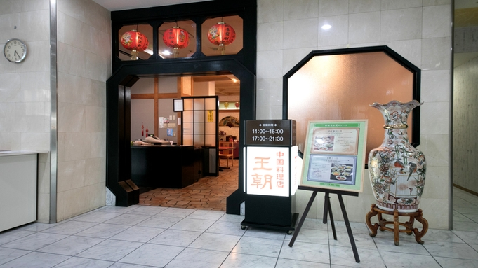 【2食付き・スタンダード】ホテルさつき苑でしか味わえない?!不動の人気★中国料理